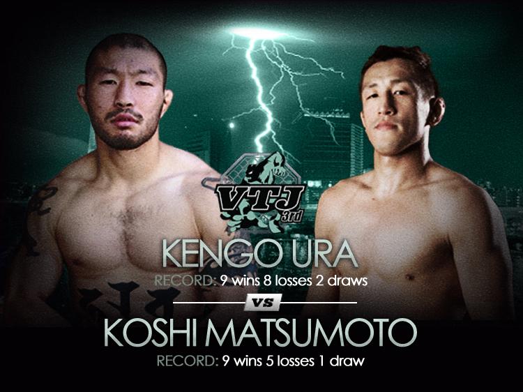 Kengo-Ura-vs-Koshi-Matsumoto